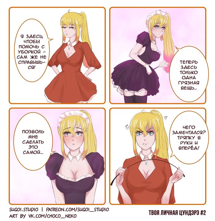 Твоя личная Цундэрэ #2 Аниме, Не аниме, Комиксы, Веб-Комикс, Твоя личная Цундэрэ, Цундере, Авторский комикс
