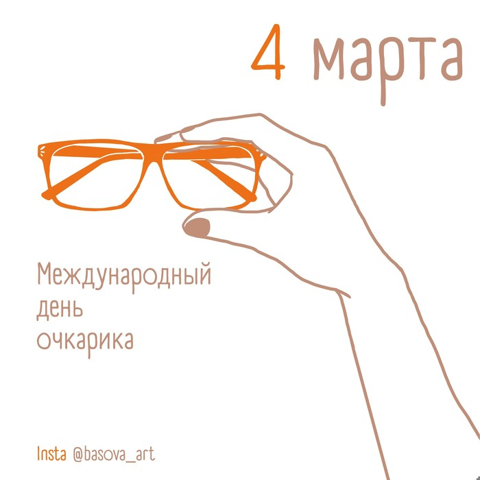 Международный день очкарика Очки, Реальность, Арт, Праздники