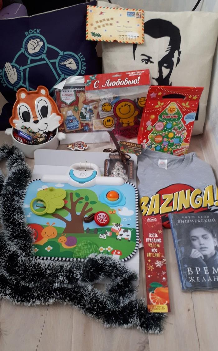 АДМ из Сочи Обмен подарками, Подарок, Дед Мороз, Отчет по обмену подарками, Тайный Санта