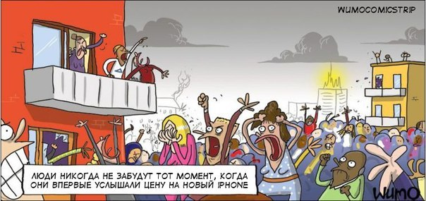 Цена на новый айфон