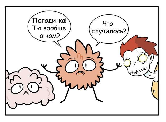 Обычная паранормальная история (продолжение) Комиксы, Мистика, Юмор, Любовь, Woostar, Длиннопост