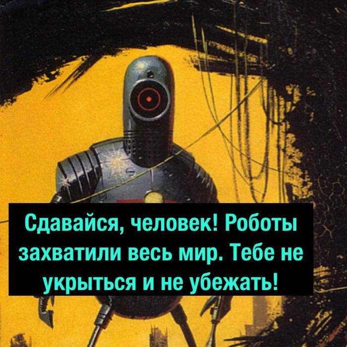 В недалёком будущем Деградач, Комиксы, Мат, Длиннопост, Робот