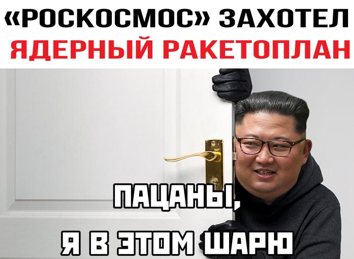 Он точно сможет помочь Политика, Россия, Космос, Роскосмос, Ким Чен Ын