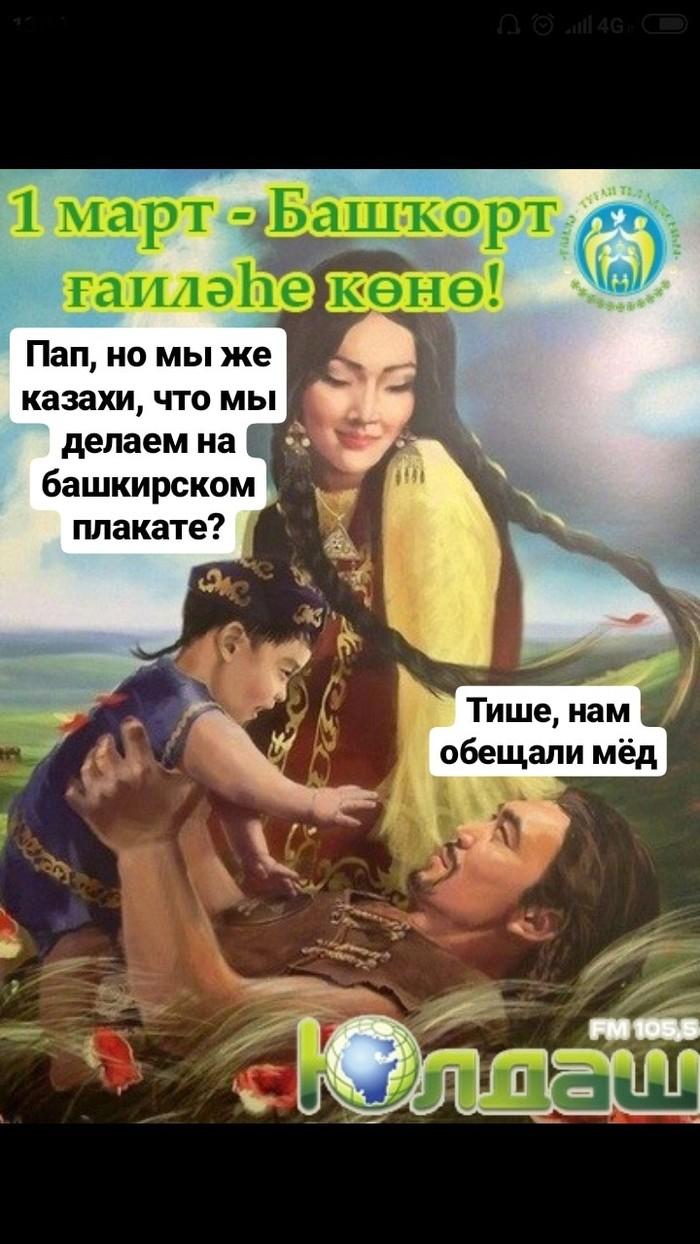 Башкирский плакат