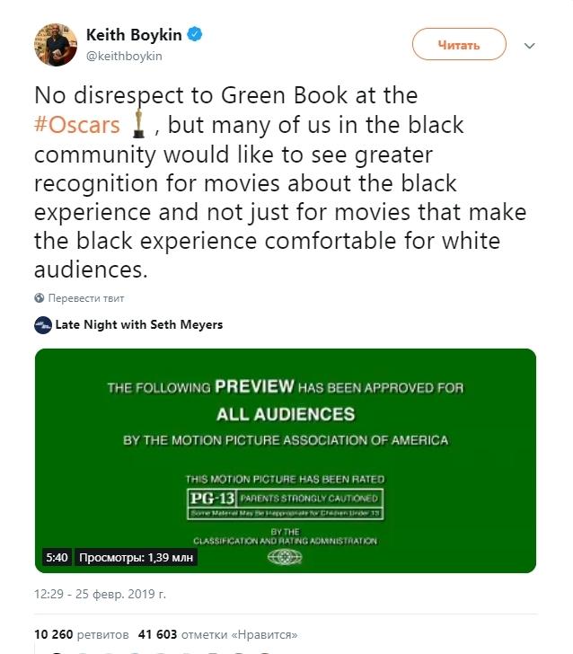 """""""Зелёная книга"""" снята """"комфортно для белых"""" Зеленая книга, Twitter, Расизм, Чернокожий, Оскар, Фильмы, Длиннопост"""