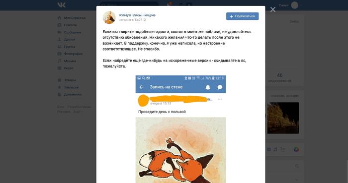 Я хз в каком мире люди живут Длиннопост, Бред, Вконтакте, Комментарии, Негатив, Скриншот