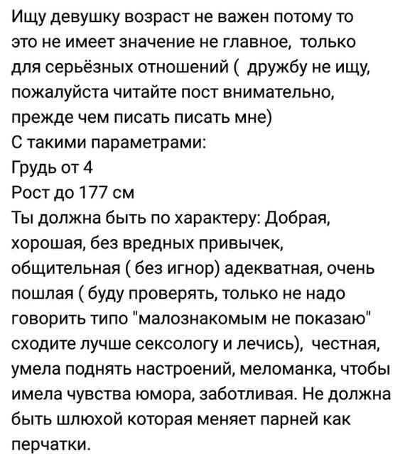 Романтика по-Вконтактовски (часть 19) - просьба не писать несерьезным девушкам Длиннопост, Исследователи форумов, Подборка, Скриншот, Литдекаф, Знакомства