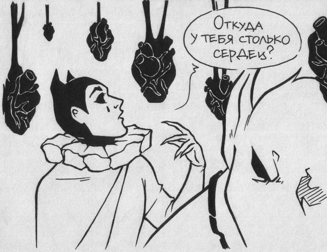 Сердца (часть 1 из 2) Комиксы, Balisangre, Баянометр молчит, Длиннопост