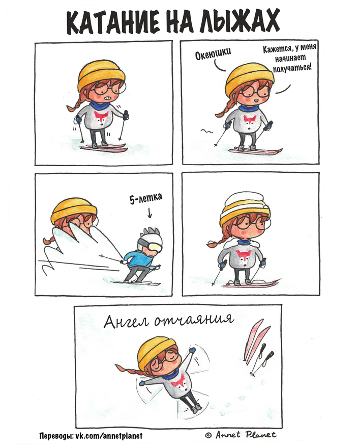 Первый раз на горнолыжном склоне Annetplanet, Комиксы, Перевод, Лыжи, Горные лыжи