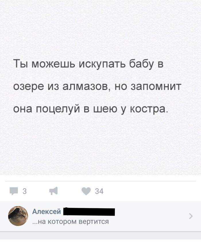 Память Вконтакте, Забавное, Мужчины и женщины
