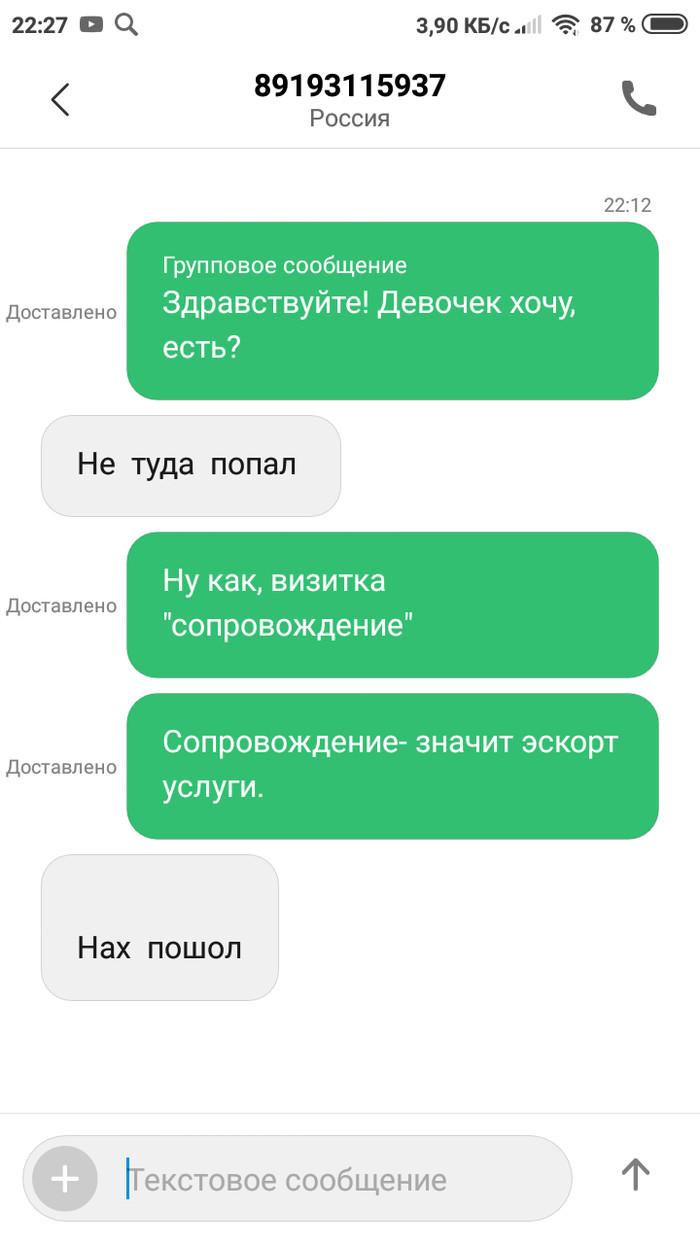 Визитка Траст Дальнобой, Бандиты, Челябинск, Магнитогорск