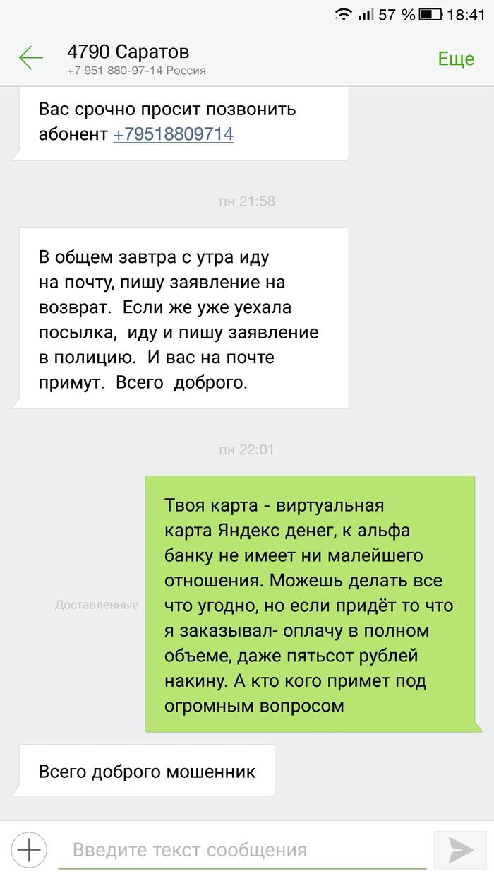 Заморочившийся мошенник на авито Авито, Мошенники, Объявление, Процессор, Длиннопост