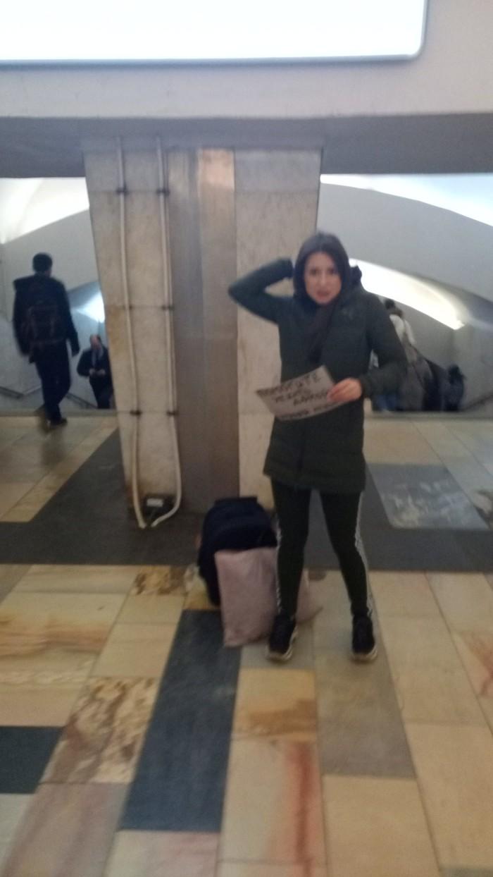 Поможем уехать?! :) Уехать, Попрошайки в метро