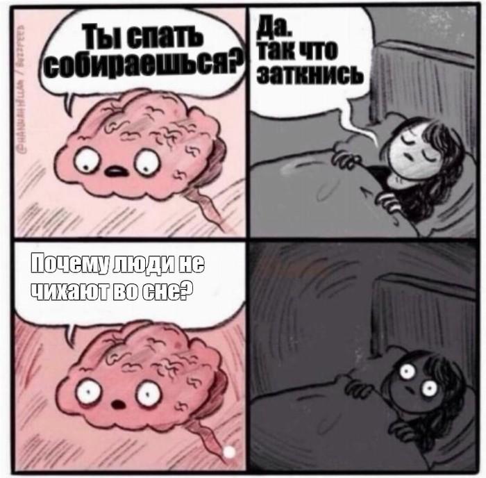 Мысль перед сном