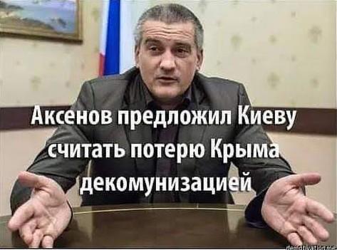 Умение правильно троллить - бесценно. Аксенов, Крым, Тролль, Декоммунизация, Украина, Политика