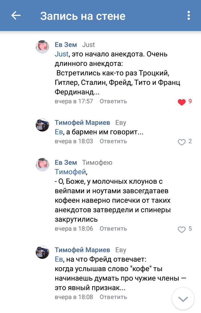 Заходят как то в кофейню... Скриншот, Вконтакте, Адольф Гитлер, Сталин, Фрейд