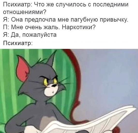 У психиатра