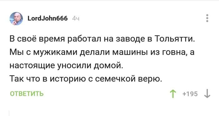 Правда про ВАЗ Лада, Комментарии на Пикабу, Скриншот