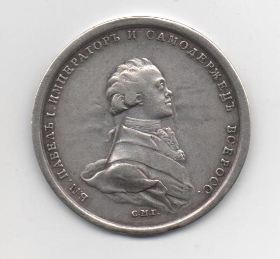 Жетон Павел 1 Жетон, Монета, Коллекционирование, Нумизматика