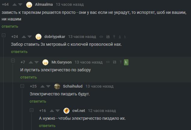 Зависть Скриншот, Комментарии на Пикабу