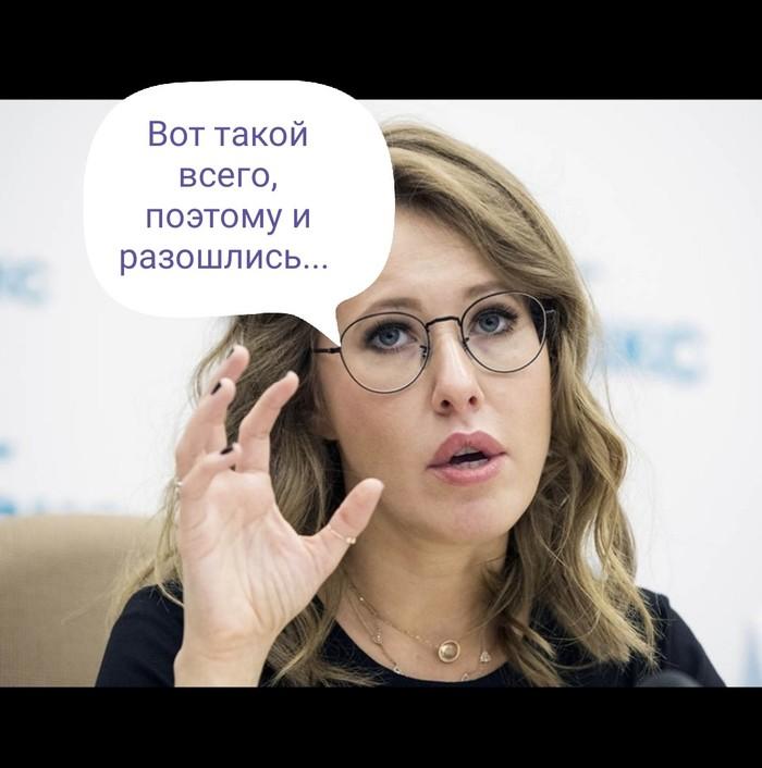 Ксения Собчак озвучила причину расставания со своим мужем