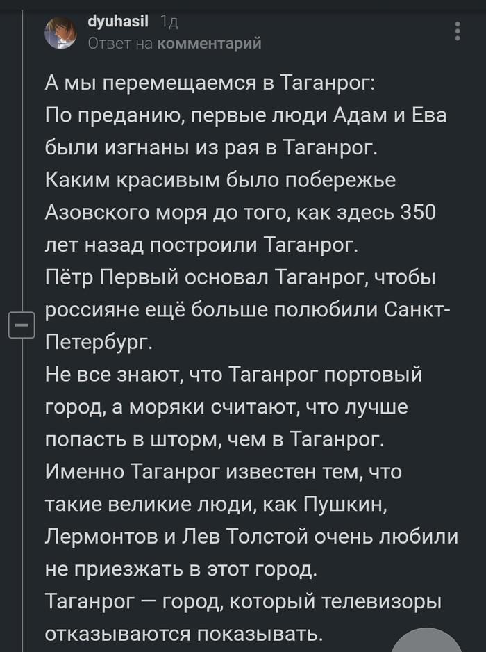 Такой он Таганрок Саратов vs Омск, Таганрог, Битва, Победа, Длиннопост, Комментарии на Пикабу, Наша раша, Скриншот