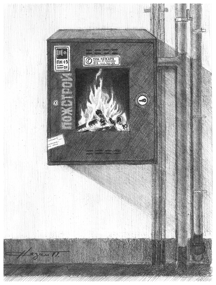 Наверное при проверке пожинспектором это попадёт в замечания... Рисунок, Карандаш, Рисунок карандашом, Пожарная безопасность, Графика, Пожарный кран, Огонь, Пожарный шкаф