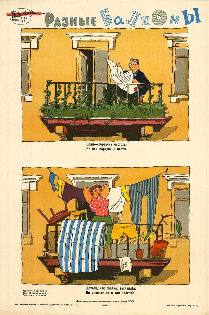 «Разные балконы». СССР, 1956 Плакат, Советские плакаты, Балкон, Бардак, Хлам, Скопидомство, Чистота и порядок, Сатира