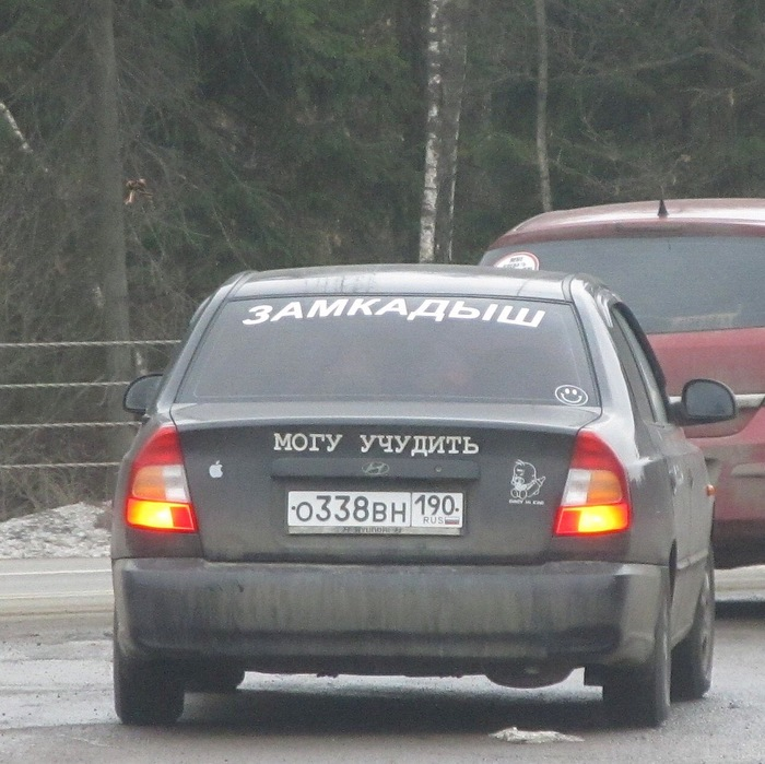 Замкадыш Москва, Фотография, Юмор, Авто, Замкадье
