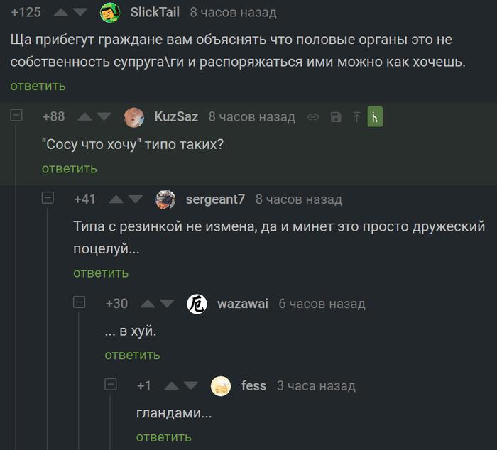 Не измена Скриншот, Комментарии на Пикабу