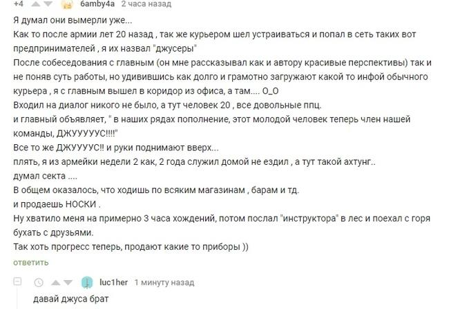Джуууус Секта, Скриншот, Работа, Собеседование, Комментарии на Пикабу