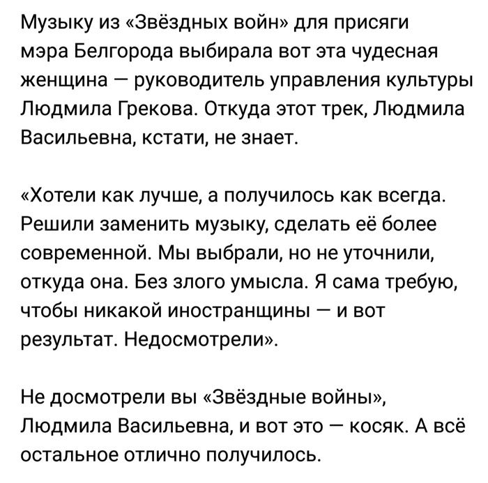 """Белгородский мэр дал присягу под музыку из """"Звездных войн"""" Белгород, Star Wars, Мэр, Присяга, Видео, Длиннопост"""