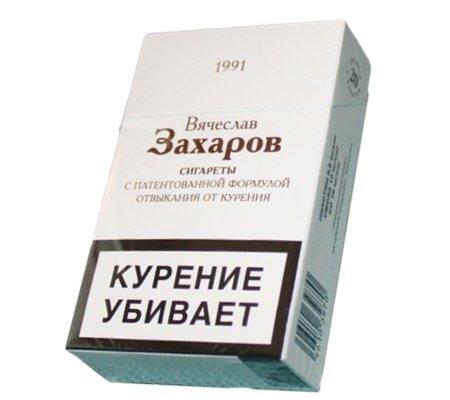 Сигареты захарова купить в аптеке красноярск табак оптом во владимире