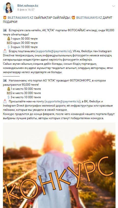 Фотоконкурс - бессмысленный и беспощадный Конкурс, Казахстан, Длиннопост, Несправедливость