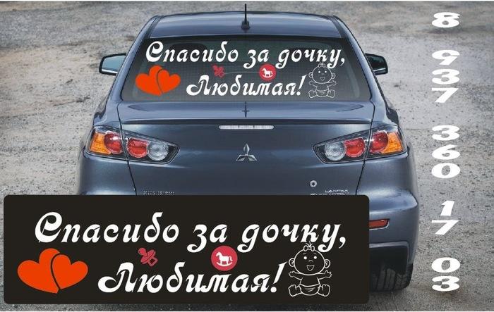 """Чем думают кто клеит наклейку """"Любимая, спасибо за сына/дочь""""? Нахера это писать на машине? Наклейки на авто, Любимая жена, А нахера, Длиннопост, Водитель"""