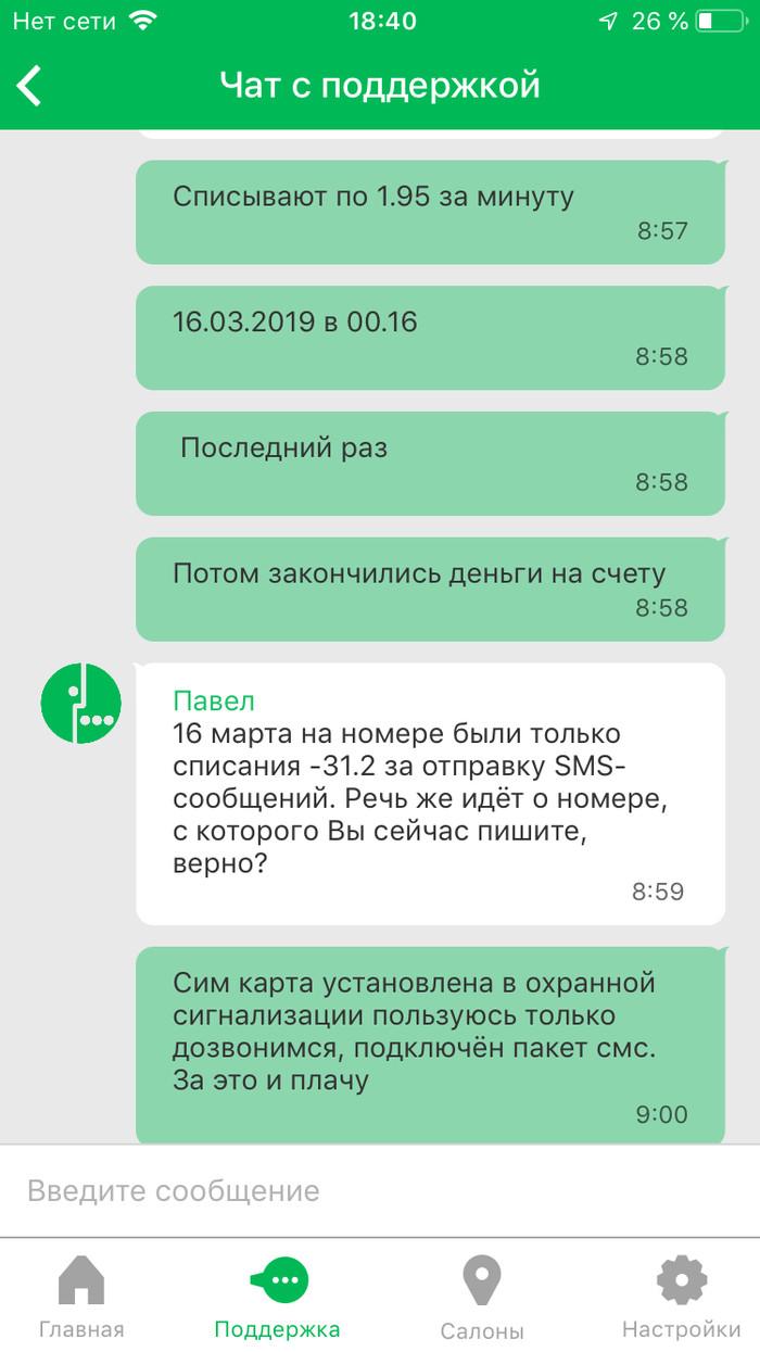 Мегафон убирает пакеты из тарифов Мегафон, СМС пакет, Услуги, Длиннопост, Скриншот, Негатив
