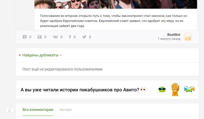 Пикабу предлагает почитать пикабу Скриншот, Без регистрации и СМС