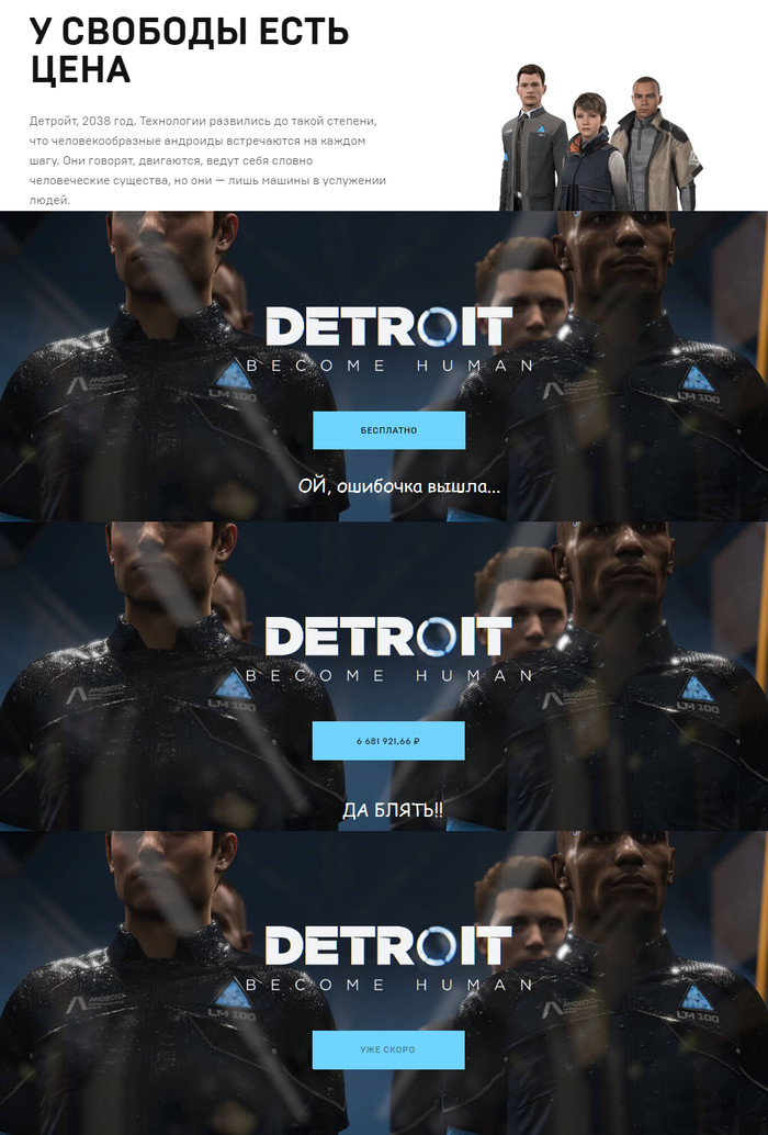 Price of FAIL Epic Games Store, Egs, Detroit: Become Human, Баг