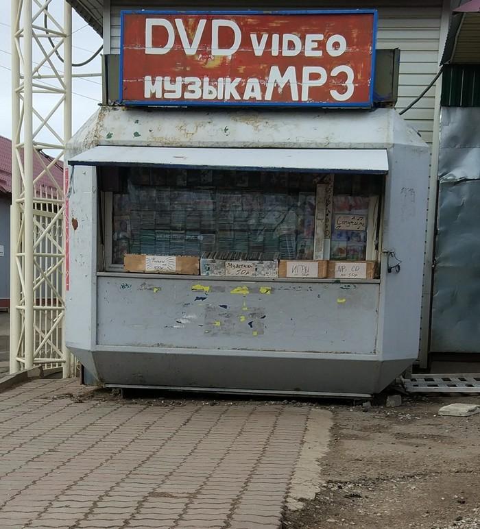 До сих пор работает Ларек, DVD, Mp3, Можайск, Россия