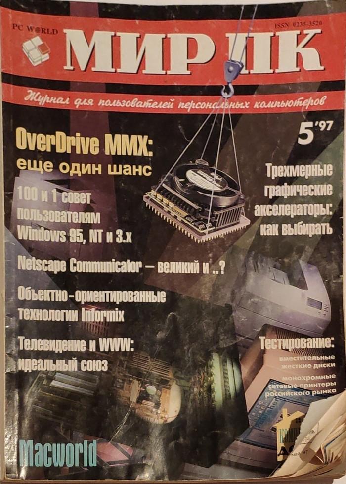 Нашел в закромах родины такой вот журнал, мир ПК за май 97'ого Журнал, Длиннопост, Мир, ПК, Верните мой 97