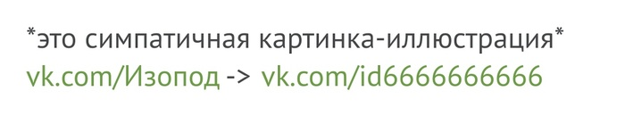 Конвертация id Предложение, Вконтакте, Пост 1 апреля 2019 г, Заметки, Предложения по Пикабу