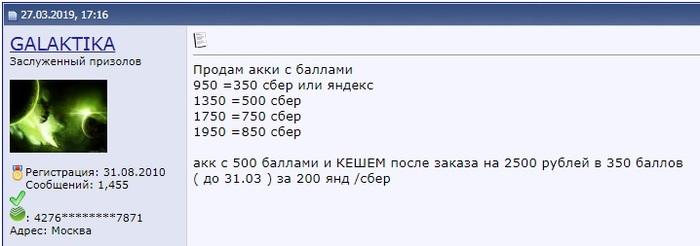 Лайфхак: покупаем на ОЗОНе в 2-3 раза дешевле. Ozon, Сертификат, Покупка, Промокод