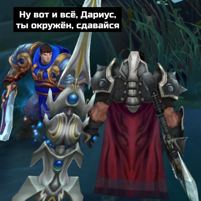 Запасной план League of Legends, Мемы, Длиннопост