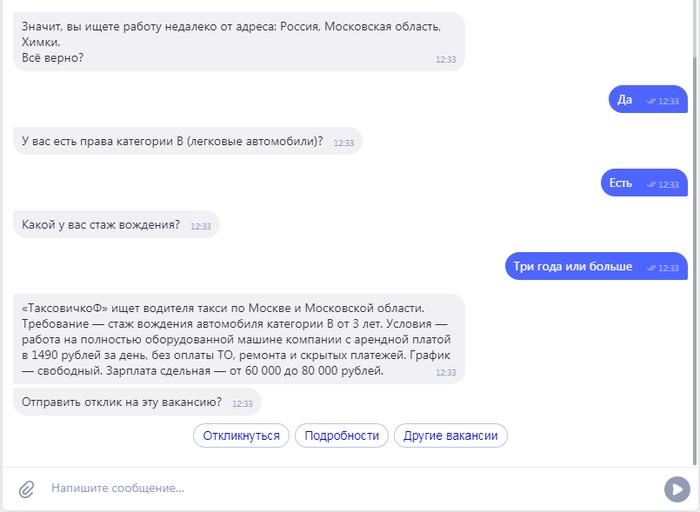 Прекрасные перспективы Поиск работы, Яндекс