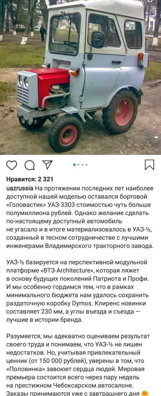 Головастик Юмор, Переделка, Уаз, Трактор