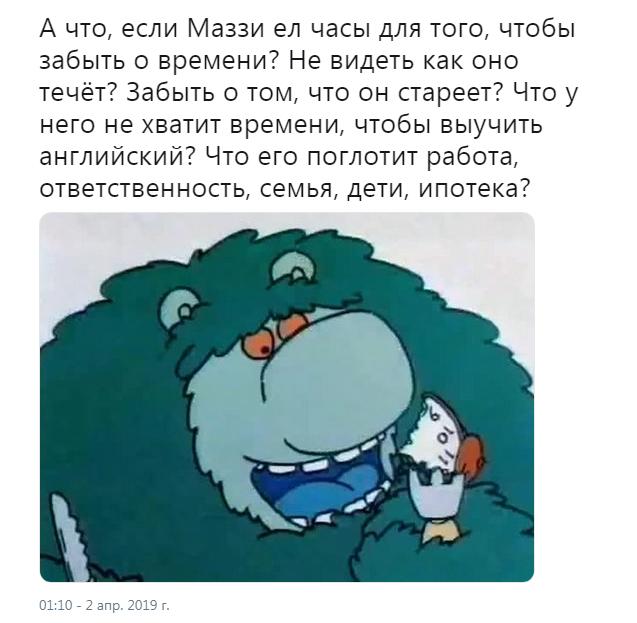 Не каждый поймет, но всякий вспомнит. Muzzy, Английский язык, Мультфильмы, Часы, Ностальгия, Время, Twitter, Скриншот