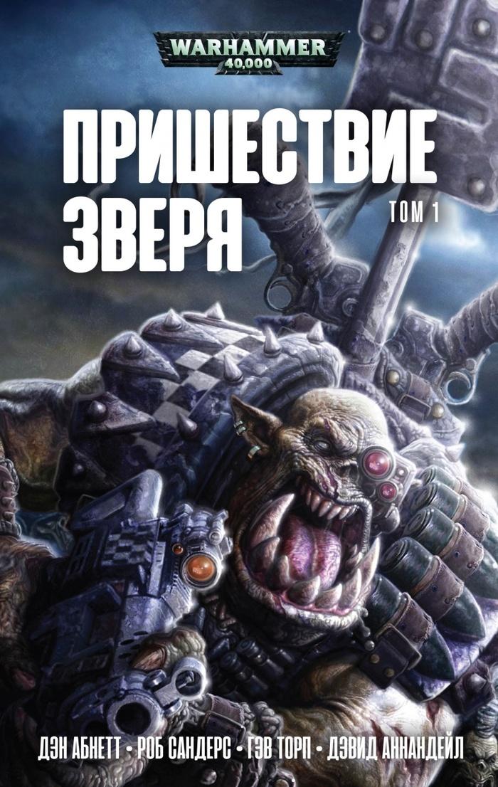 Что такое «Пришествие Зверя»? Мысли о первом омнибусе серии Imperium, Imperial Fists, Warhammer 40k, Beast Arises, Dan Abnett, Длиннопост