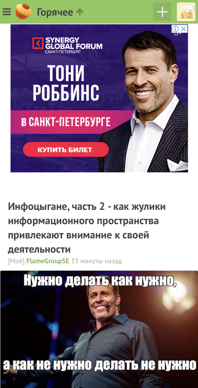 Когда реклама попалась вовремя)