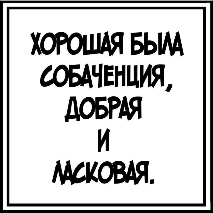 Шнапс Комиксы, Собака, Общество, Шнапс, Coca-Cola, Чай, Убийство, Машина, Длиннопост