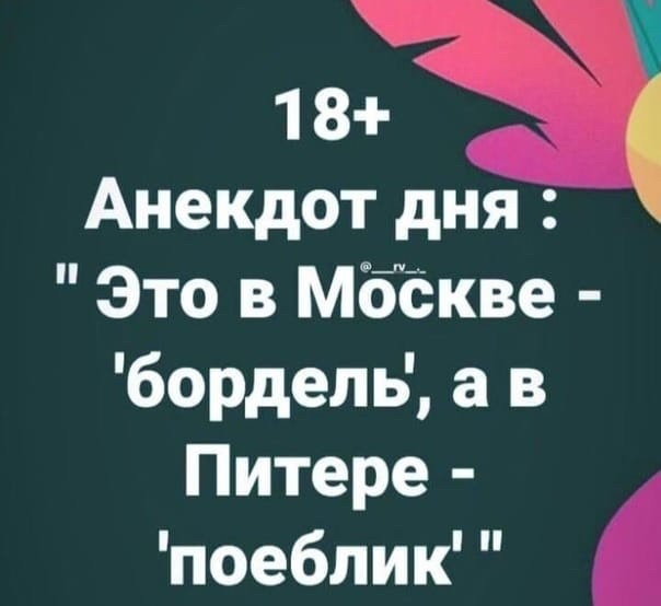 Москва-Питер